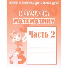 Изучаем математику. Рабочая тетрадь. В 2-х частях. Часть 2