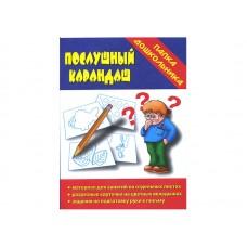 Послушный карандаш. Задания на подготовку руки к письму