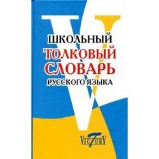 Школьный толковый словарь офсет