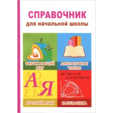 Литературное чтение. Математика. Русский язык. Окружающий мир. Справочник для начальной школы