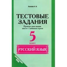 Русский язык. 5 класс. Тестовые задания. Проверь свои знания вместе с любимым героем