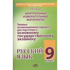 Контрольно-измерительные материалы для подготовки к основному государственному экзамену по русскому языку. 9 класс. Типовые экзаменационные варианты