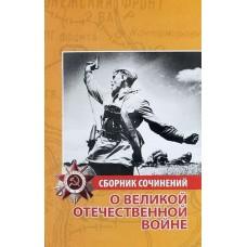 Сборник сочинений о Великой Отечественной войне