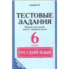 Русский язык. 6 класс. Тестовые задания. Проверь свои знания вместе с любимым героем
