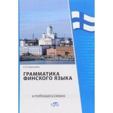 Грамматика финского языка в таблицах для школьников и абитуриентов