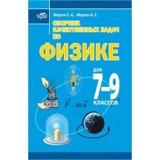 Сборник качественных задач по физике для 7-9 классов