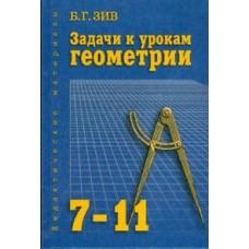 Задачи к урокам геометрии. 7-11 класс