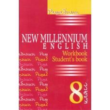 Решебник к учебнику New Millenium English. 8 класс