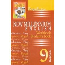 Решебник к учебнику New Millenium English. 9 класс