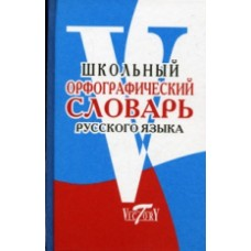 Школьный орфографический словарь русского языка офсет
