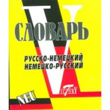 Русско-немецкий, немецко-русский словарь. 15 000 слов