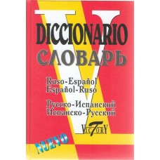 Словарь Русско-Испанский и Испано-Русский. 35000 слов