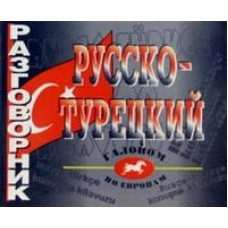 Разговорник русско-турецкий