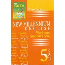 Решебник к учебнику New Millenium English. 5 класс