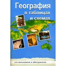 География. В таблицах и схемах для школьников и абитуриентов