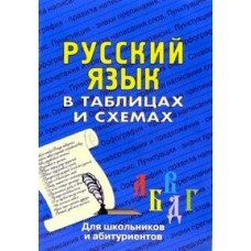 Русский язык. В таблицах и схемах для школьников и абитуриентов
