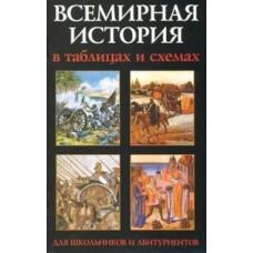 Всемирная история. В таблицах и схемах