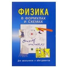 Физика. В формулах и схемах для школьников и абитуриентов