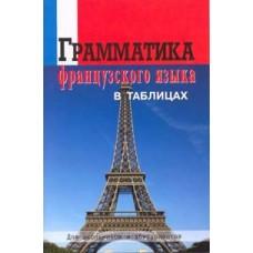 Грамматика французского языка в таблицах для школьников и абитуриентов