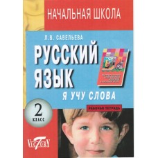Я учу слова. Рабочая тетрадь по русскому языку. 2 класс