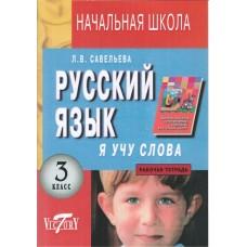 Я учу слова. Рабочая тетрадь по русскому языку. 3 класс