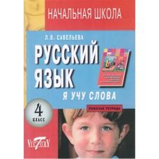 Я учу слова. Рабочая тетрадь по русскому языку. 4 класс