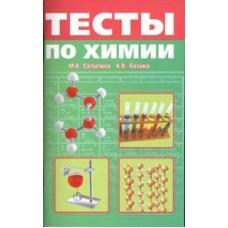 Химия. Тесты по химии