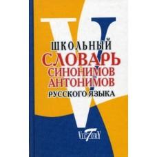 Школьный словарь синонимов и антонимов русского языка офсет