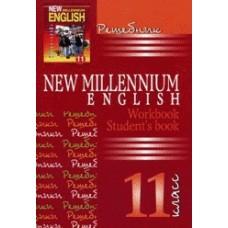 Решебник к учебнику New Millenium English. 11 класс