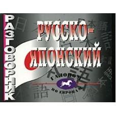 Разговорник русско-японский