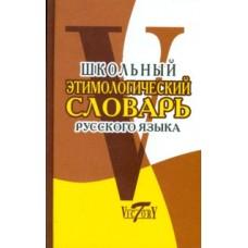 Школьный этимологический словарь русского языка офсет