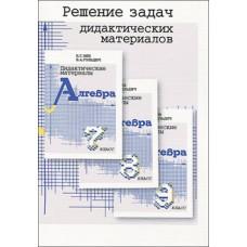 Алгебра. 7, 8, 9 классы. Решение задач дидактических материалов