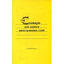Словарь для записи иностранных слов