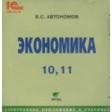Экономика. 10-11 класс Электронное приложение к учебнику. CD