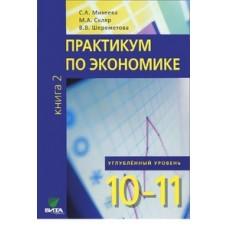 Практикум по экономике. 10-11 класс. Комплект в 2-х частях. Книга 2. Углубленный уровень. ФГОС