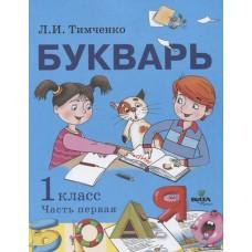 Букварь. Учебное пособие по обучению грамоте. 1 класс. В 2-х частях. Часть 1