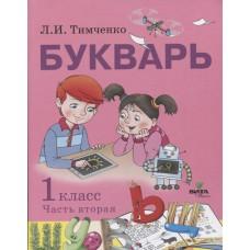 Букварь. Учебное пособие по обучению грамоте. 1 класс. В 2-х частях. Часть 2