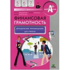 Финансовая грамотность. 5-7 классы. Методические рекомендации для учителя