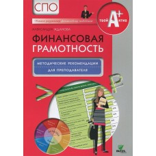 Финансовая грамотность. Методические рекомендации для преподавателя. СПО