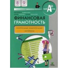 Финансовая грамотность.  8-9 классы. Контрольно-измерительные материалы