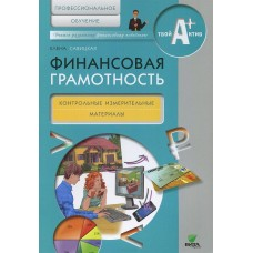 Финансовая грамотность. Контрольные измерительные материалы. Профессиональное обучение