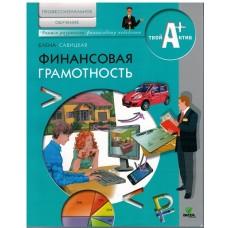 Финансовая грамотность. Материалы для обучающихся по основным программам профессионального обучения