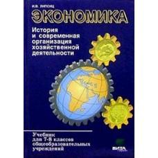 Экономика. 7-8 класс. История и современная организация хозяйственной деятельности. Учебник.