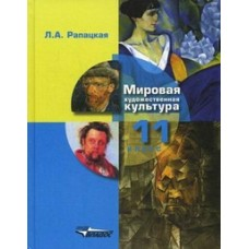 Мировая художественная культура. Учебник для учащихся. 11 класс. Часть 1. ФГОС